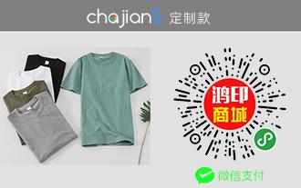 chajian5定制款面料T恤