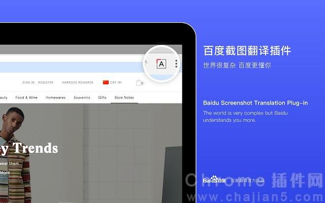 谷歌浏览器Chrome百度截图翻译插件扩展下载安装及使用