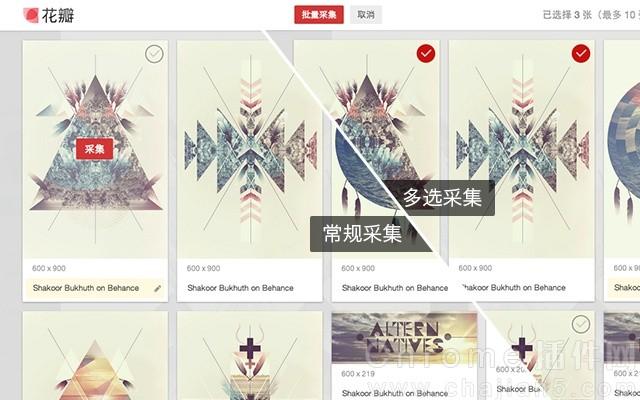 花瓣网页收藏工具