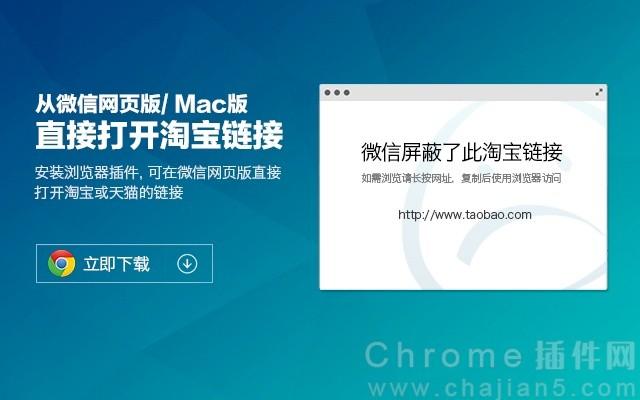 从微信网页版或MAC版中直接打开淘宝链接的Chrome扩展| 谷歌浏览