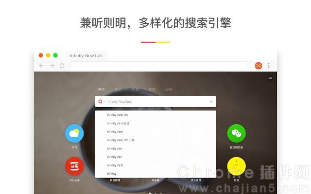 Chrome新标签页插件Infinity 支持壁纸、云端、移动端、笔记、书签