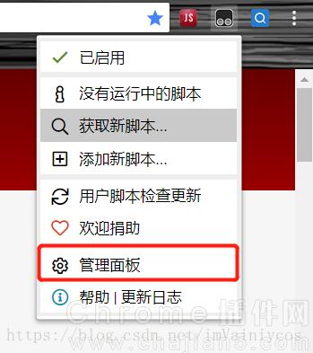油猴脚本(Tampermonkey)用户脚本管理器安装与简单使用(适用Android)