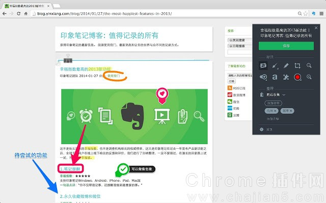 Evernote Web Clipper 印象笔记官方Chrome插件