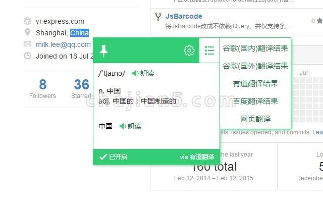 支持谷歌、百度、有道三大翻译和朗读引擎的Chrome翻译插件:划词翻译