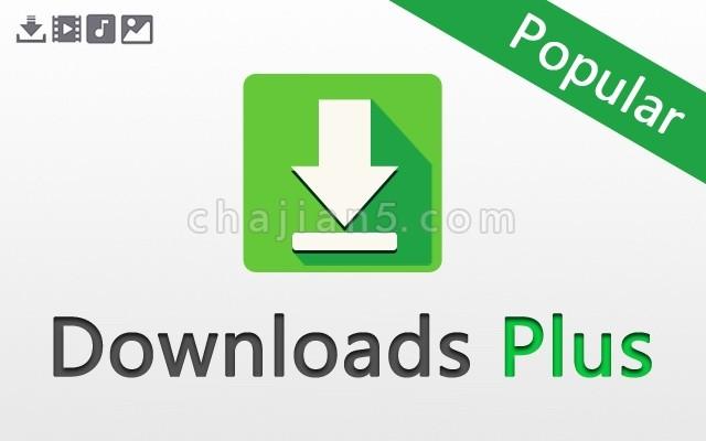 Download Plus 下载+ 文件下载管理插件(可嗅探资源)