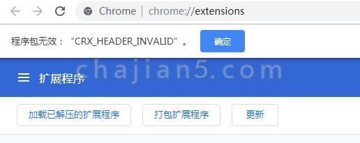 """手动拖放crx文件安装Chrome插件提示 程序包无效:""""CEX_HEADER_INVALID""""的解决办法"""