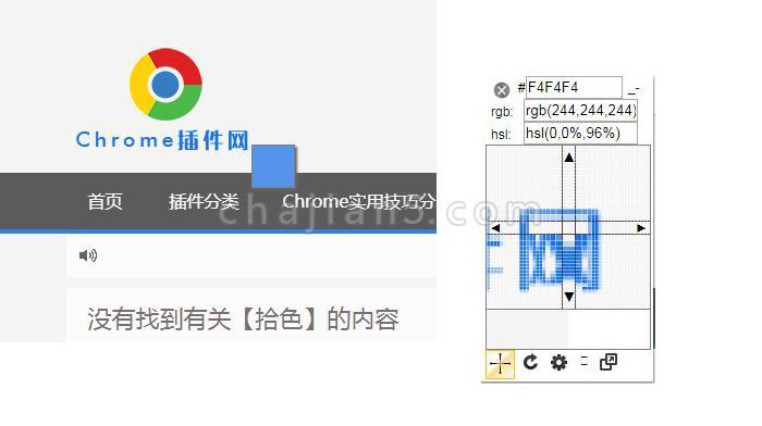 非常方便的网页任意对象拾色器Chrome浏览器插件ColorPick Eyedropper