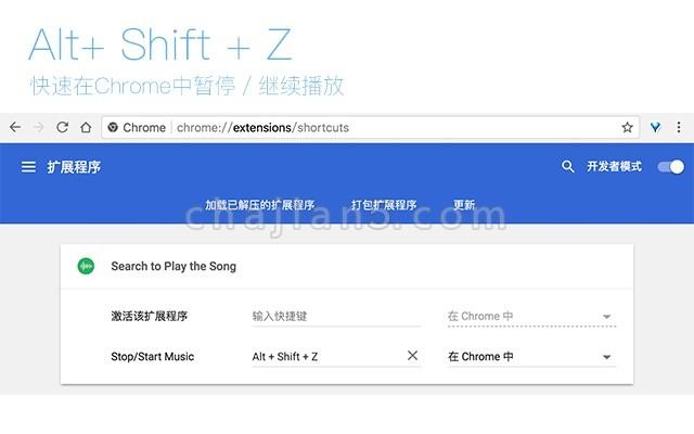 Search to Play the Song歌曲搜索试听 & 在线广播Chrome浏览器插件
