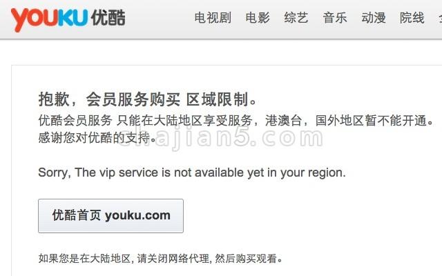 解决优酷土豆会员服务区域限制的Chrome浏览器插件Unblock Youku