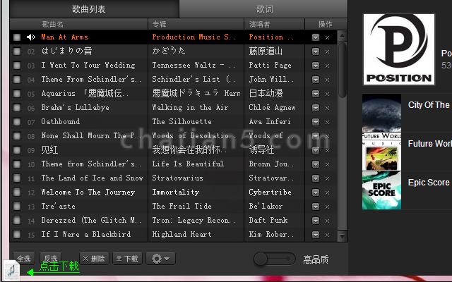 "Chrome在线音乐网站下载插件""声海盗Sound Pirate"""