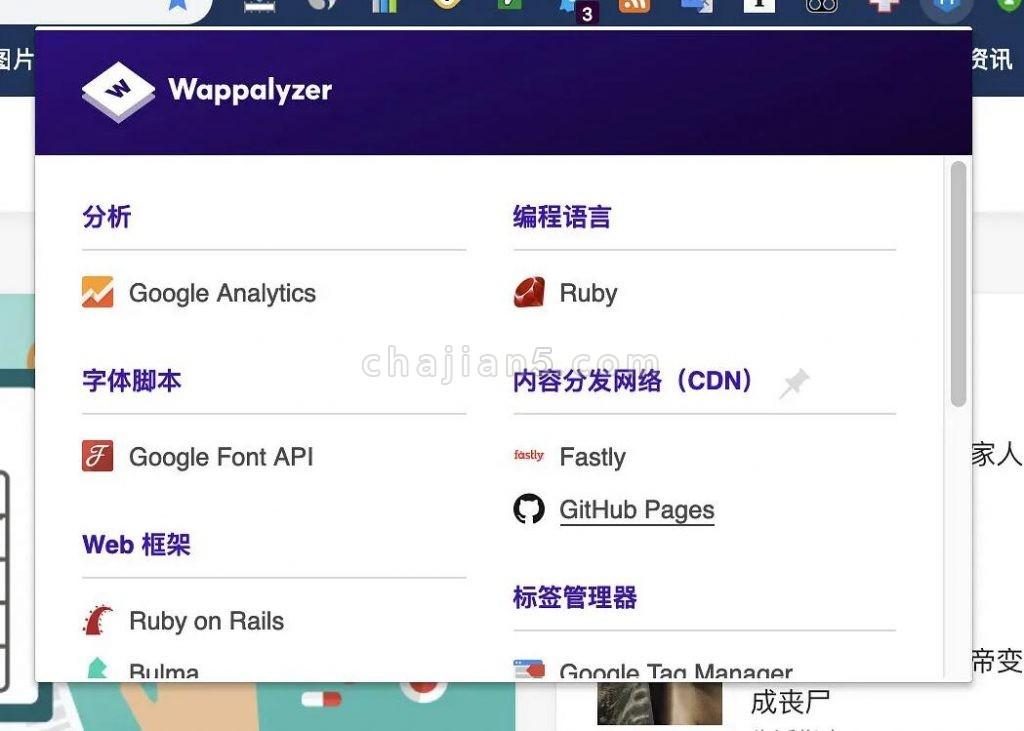 Wappalyzer 帮助开发者了解当前网页使用了哪些技术