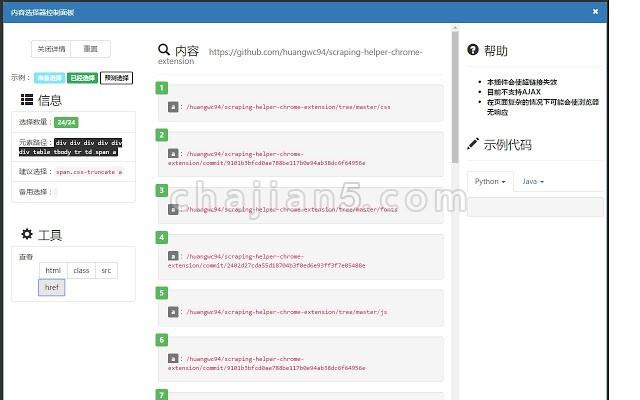 数据抓取分析工具-自动生成最简HTML选择命令用于爬虫网页内容分析