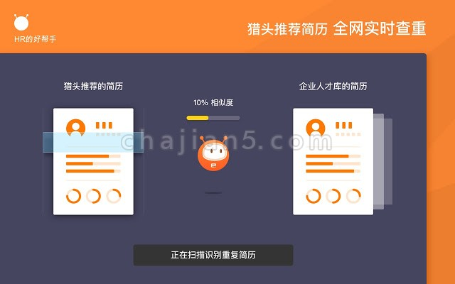 e小宝-帮助HR自动查重简历提升效率