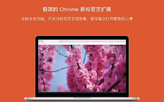 简 Tab (SimpTab) - 极简的 Chrome 新标签页扩展