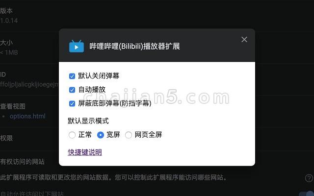 哔哩哔哩(Bilibili)播放器扩展Extension for Bilibili Player关闭弹幕、截图、画中画