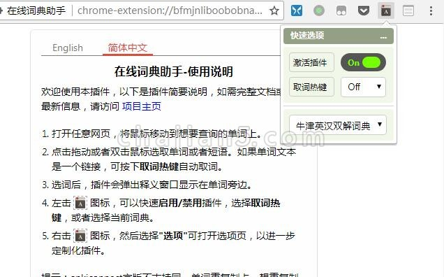 Online Dictionary Helper 在线划词翻译助手