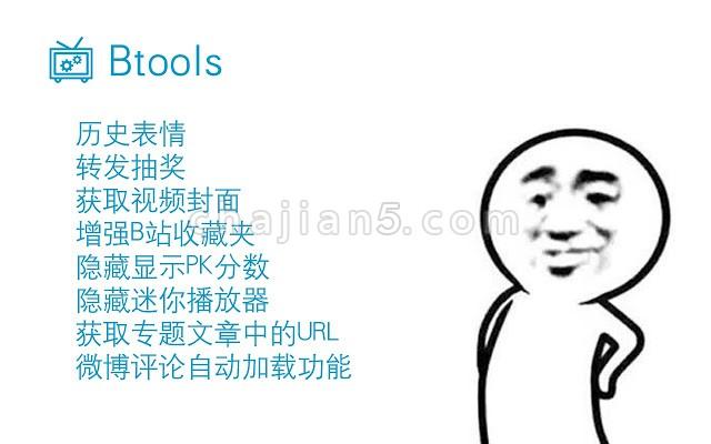 Btools 增强B站网站功能 优化浏览体验
