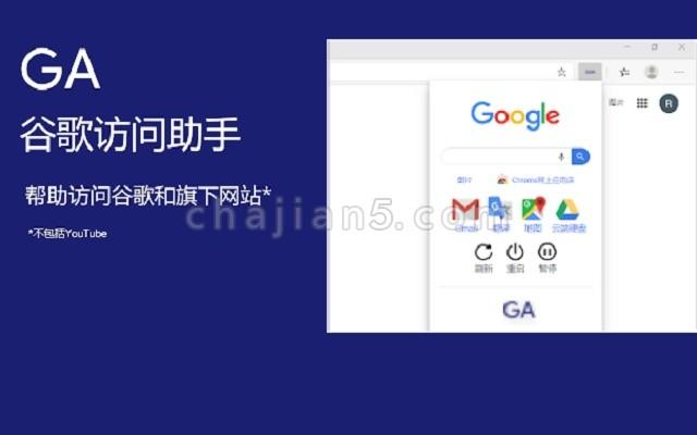解决Chrome扩展更新问题的谷歌访问助手
