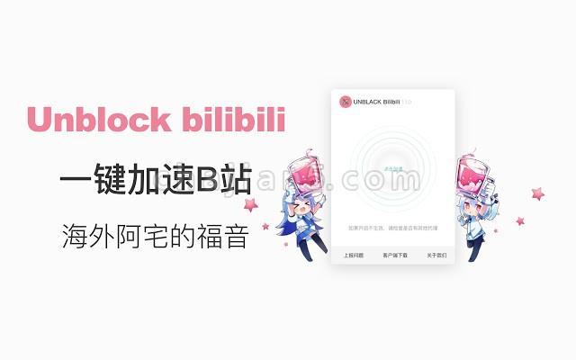 Unblock Bilibili - Free and unlimited/解除bilibili海外访问限制