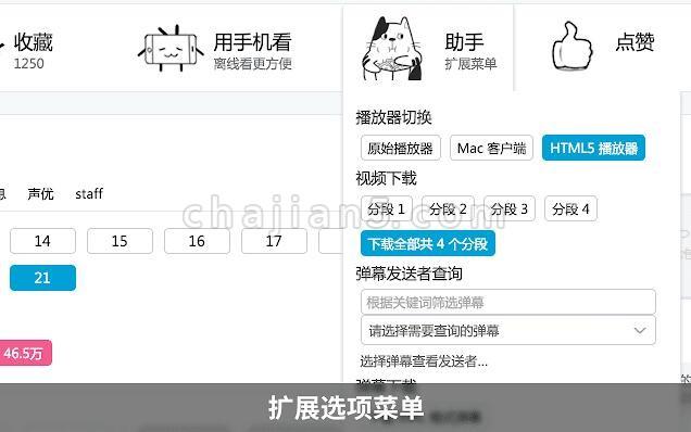 Bilibili Helper: Bilibili.com Auxiliary B站哔哩哔哩助手综合辅助扩展