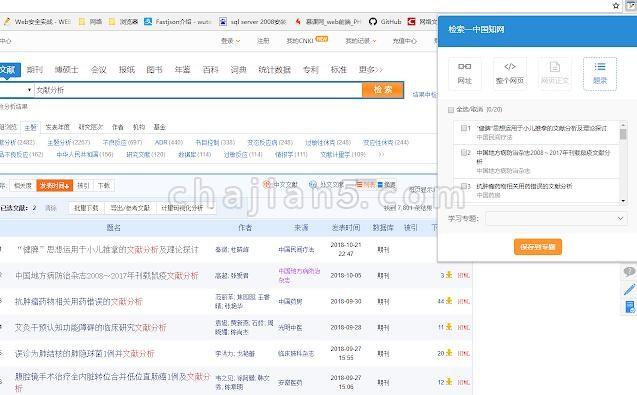 CNKI E-Study轻松地从Chrome保存国内外文献
