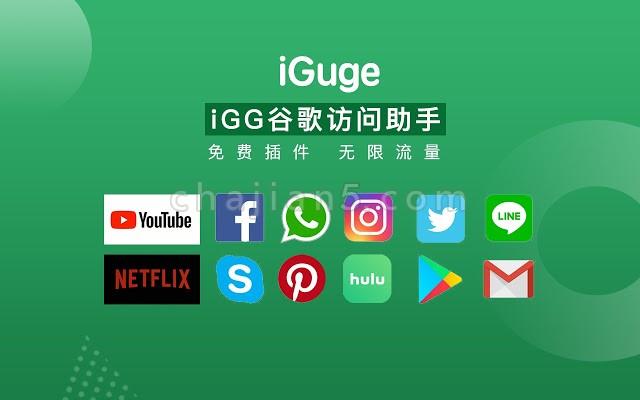 iGuge谷歌访问助手