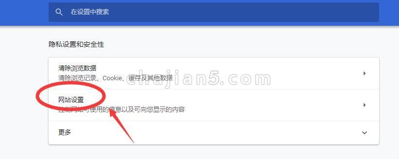Chrome浏览器禁止/允许所有网站使用 Flash