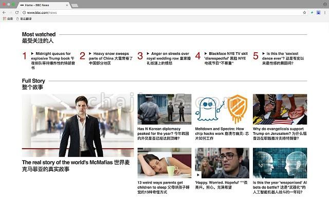 Lingocloud -Web Translation Extension彩云小译 - 网页翻译插件