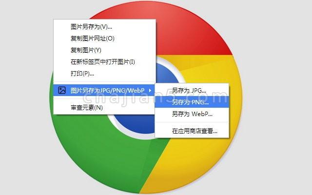Save image as Type图片另存为JPG/PNG/WebP