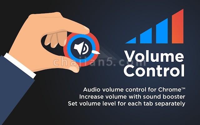 Volume Control - 音量控制声音大小调节
