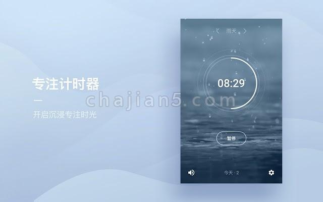 Tide 潮汐 - 极简番茄钟与白噪音