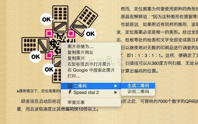 QR Code(Generator and Reader)二维码(生成及识别)