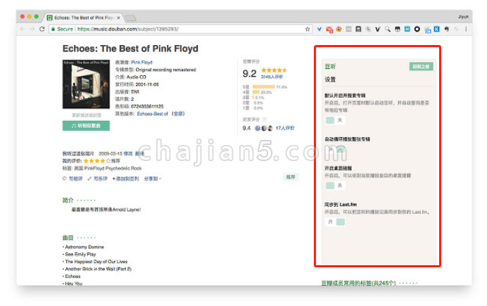豆听 在豆瓣音乐中搜索试听网易云音乐、虾米音乐、QQ音乐的歌曲