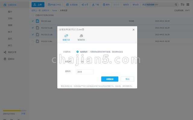网盘助手-网盘提取万能钥匙 百度网盘自定义提取码