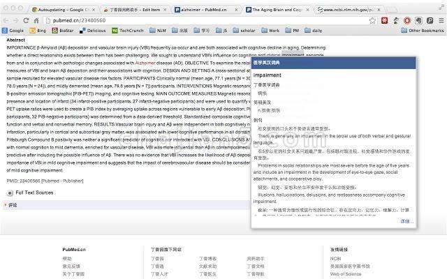 丁香园医学英汉词典-收录百万医学词汇,支持划词翻译,提供论文例句