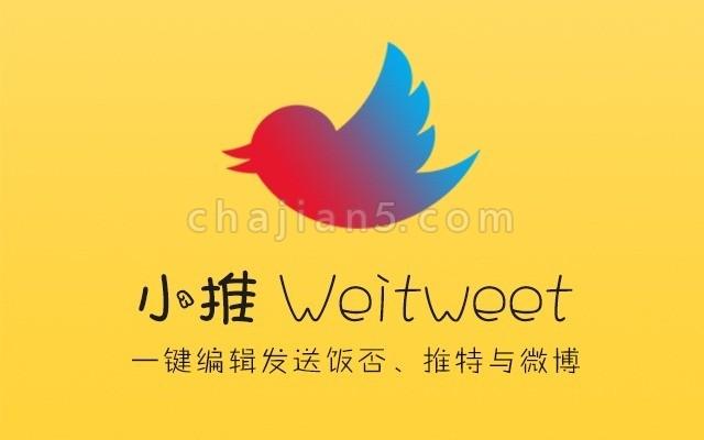 小推Weitweet 一键编辑发送饭否、推特与微博
