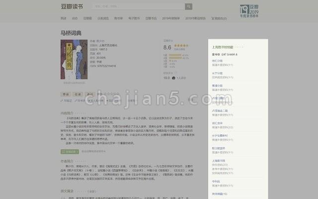 豆瓣读书x上海图书馆馆藏查询工具