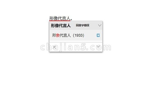 无错字 - 中文智能校对