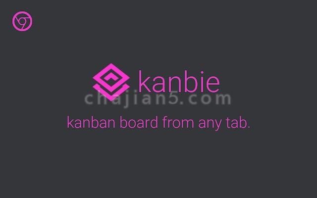 Kanbie 看板工具 方便管理待办事项