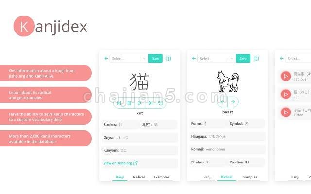 Kanjidex 更轻松地记住日文汉字字符