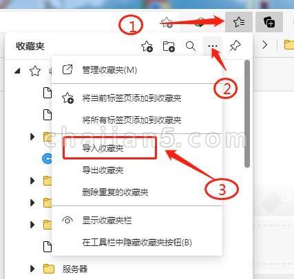 微软Edge浏览器导入Chrome记录、扩展、书签方法教程