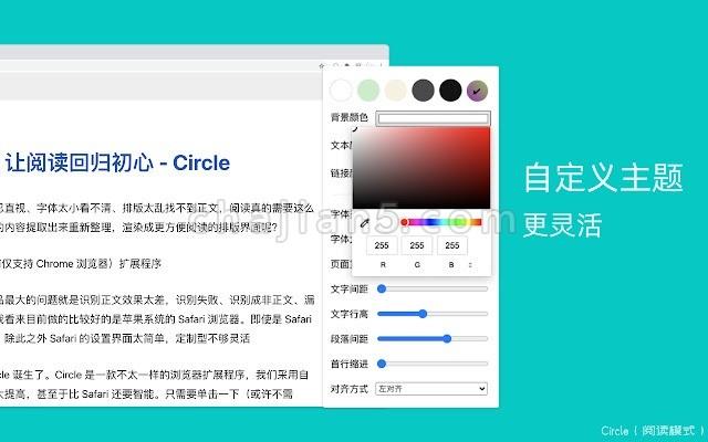 Circle 网页阅读模式(Circle Reading Mode)