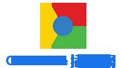 谷歌浏览器Chrome插件网