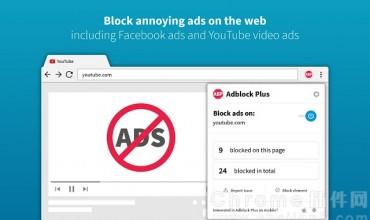屏蔽网页广告的Chrome浏览器插件Adblock Plus