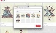 花瓣网页收藏工具Chrome插件扩展下载