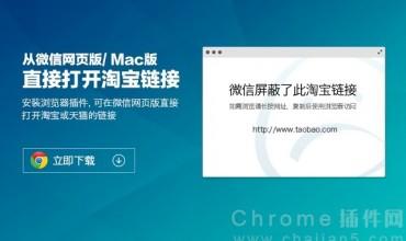 从微信网页版或MAC版中直接打开淘宝链接的Chrome扩展