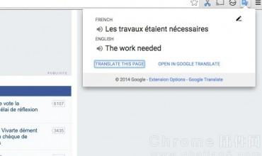 谷歌翻译Google Translate