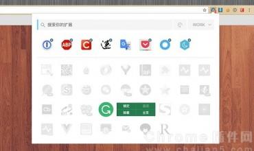 Chrome扩展管理器(Extension Manager)一键管理所有扩展快速开启或禁用