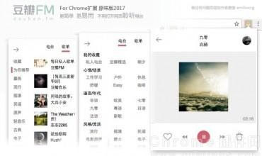 Chrome音乐插件:豆瓣FM原味版2017