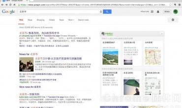 Evernote Web Clipper 印象笔记官方Chrome插件